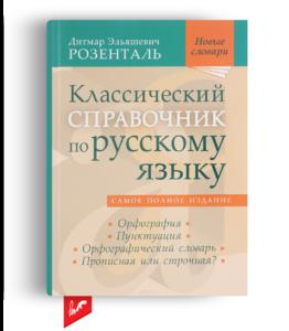 Классический справочник по русскому языку от Дитмара Розенталя