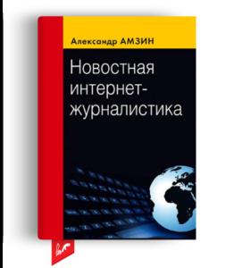 «Новостная интернет-журналистика» от Александра Амзина