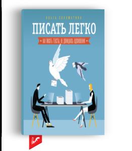 «Писать легко» от Ольги Соломатиной