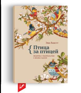 «Птица за птицей. Заметки о писательстве и жизни в целом» от Энн Ламотт