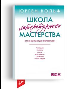 «Школа литературного мастерства» от Юргена Вольфа