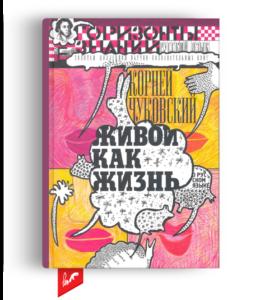 «Живой как жизнь» от Корнея Чуковского