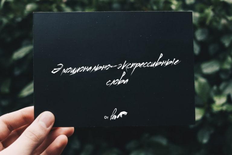 4 группы эмоционально-экспрессивных слов