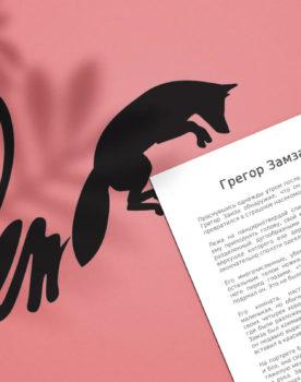Метод снежинки Рэнди Ингермансона: 10 шагов к написанию романа Penfox