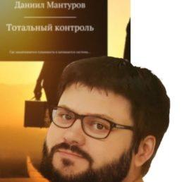 Даниил Мантуров